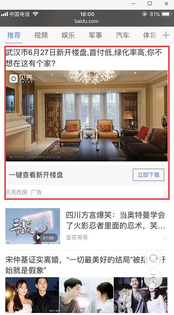 Baidu In-Feed Ads