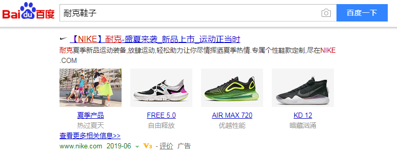 Baidu Product Window formats