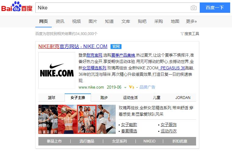 Brand Ads: Baidu Brandzone
