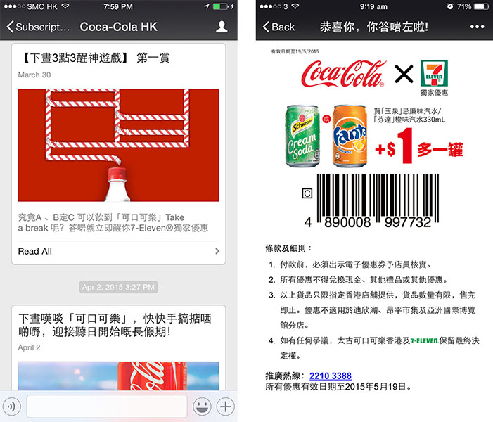 CocaColaCoupon-Wechat
