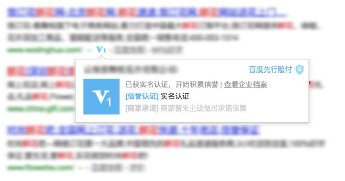 """Earn Baidu's """"seal of approval"""""""