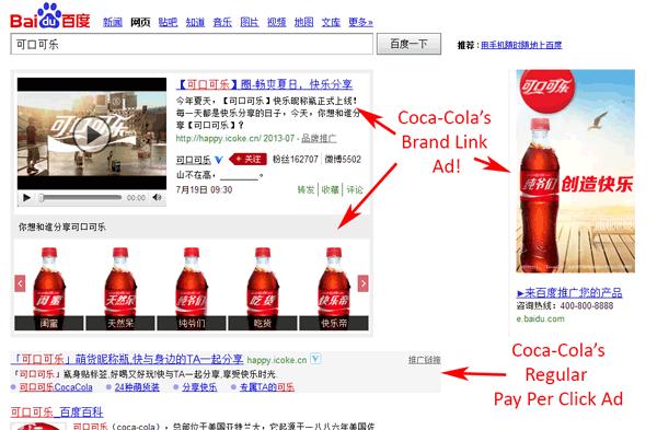 Baidu-Brand-Zone-Ad
