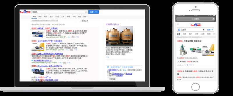 iStarto-baidu Text Ads Default format