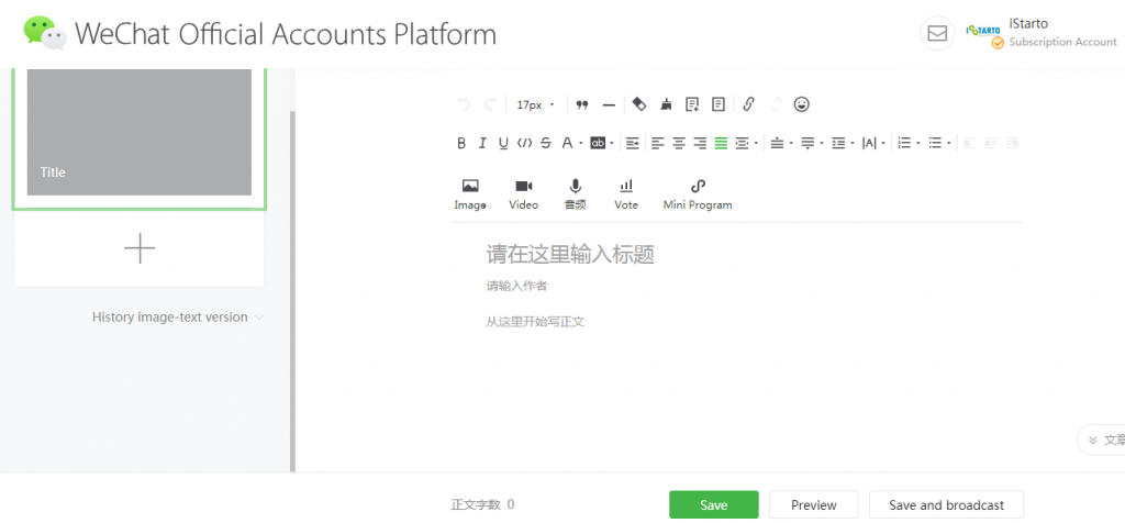 Creating a Post to Broadcast on the WeChat Official Accounts Platform