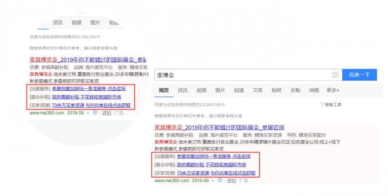 baidu Text Ad with sitelink extensions-iStarto