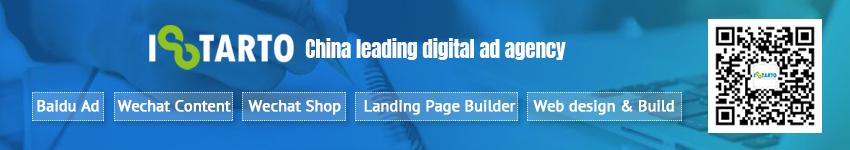 iStarto-services-China leading digital ad agency
