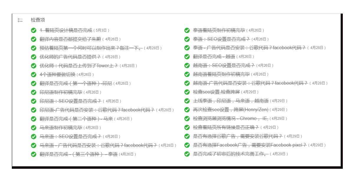 小语种建设具体实施-iStarto百客聚着陆页成功案例