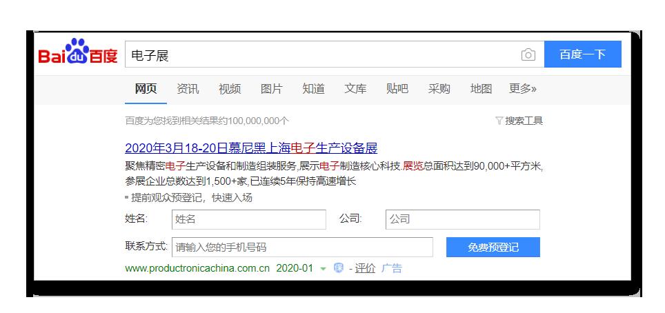 electronica China-Baidu Ad