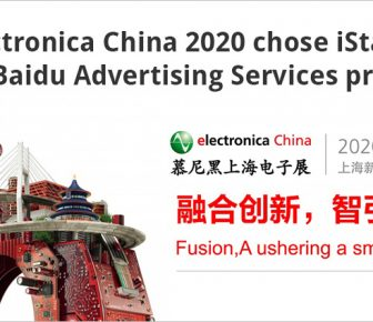 electronica China 2020 chose iStarto as its Baidu Advertising Services provider-iStarto